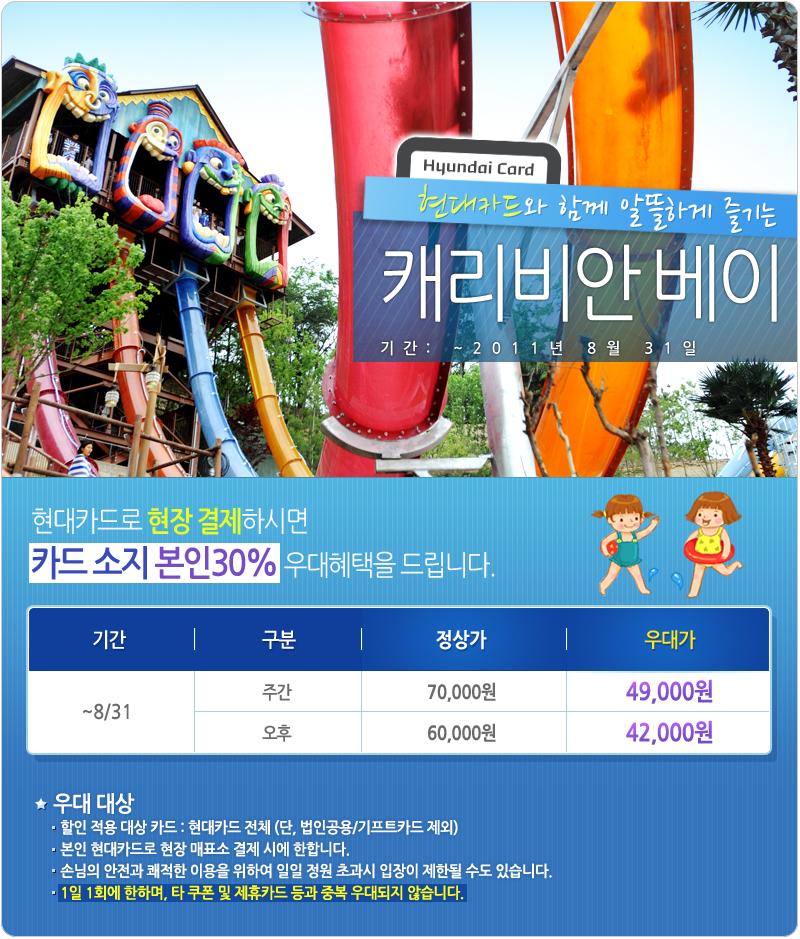[2011년 08월 이벤트] 현대카드 캐리비안 베이 특별우대
