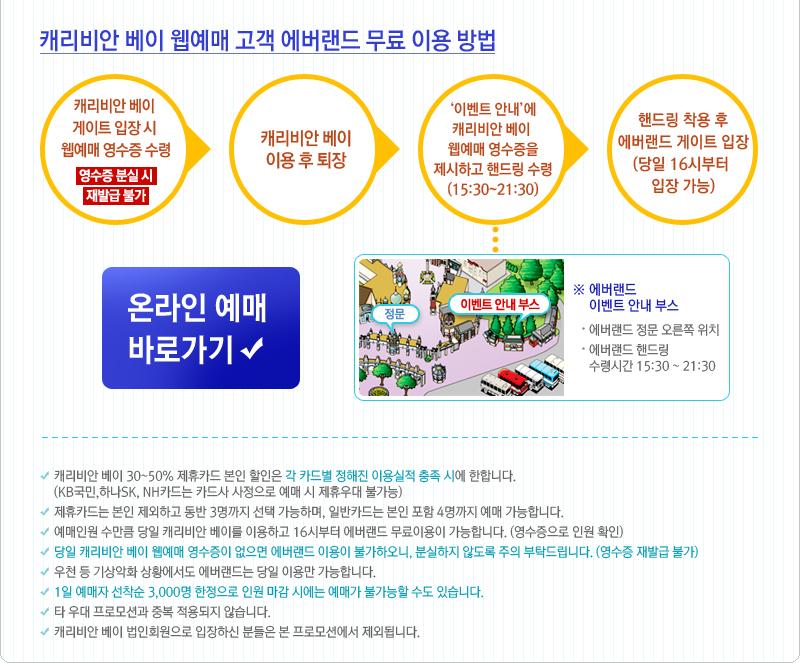 [2011년 08월 이벤트] 예매 손님 선착순 당일 에버랜드 무료