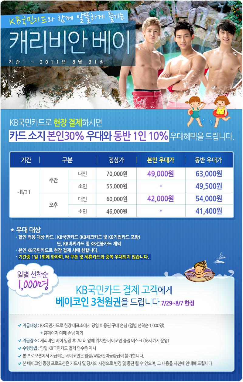 [2011년 08월 이벤트] KB국민카드 특별우대 및 베이코인 증정