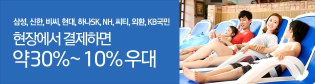 [할인]캐리비안 베이 제휴카드 약30%~10% 특별우대