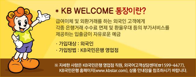 KB국민은행 외국인 손님 특별우대