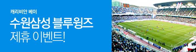 수원삼성 블루윙즈 제휴 이벤트