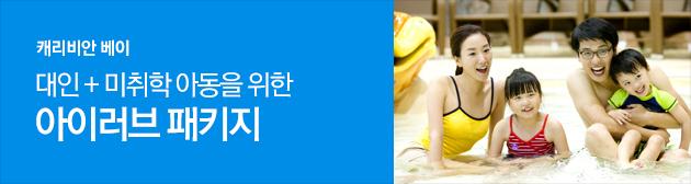 캐리비안 베이 대인+미취학아동 위한 아이러브 패키지