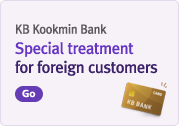 KB Kookmin Bank Special treatment for foreign customers