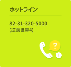 Hotline  82-31-320-5000 (Expanded household3)