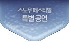 스노우 페스티벌 특별 공연