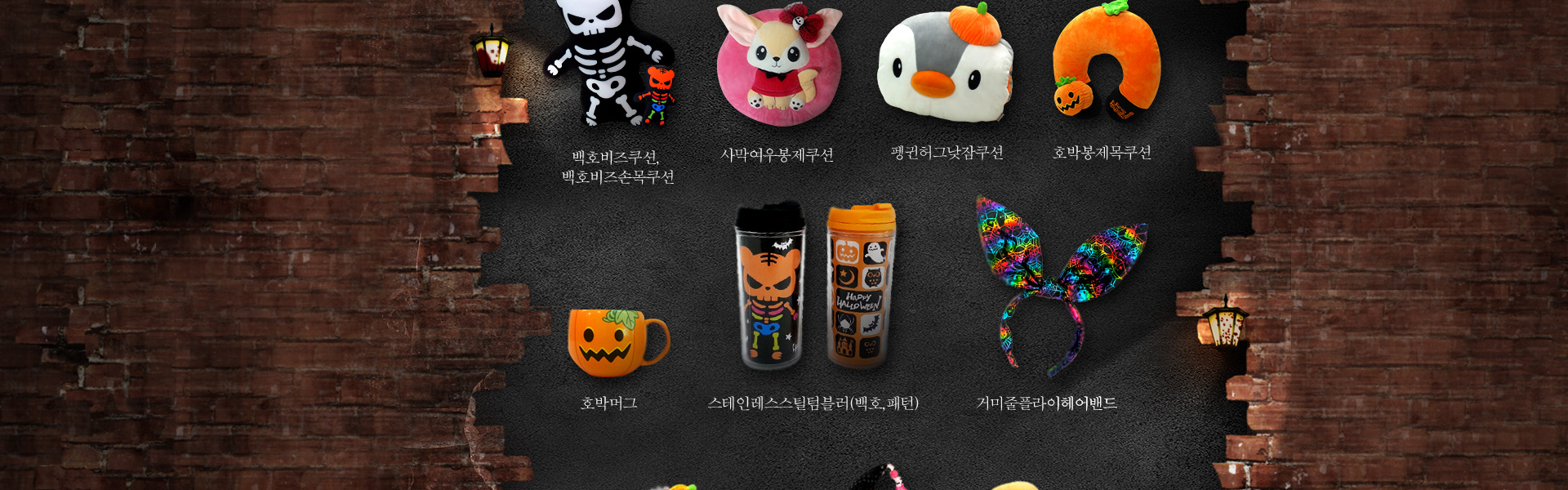 에버랜드리조트 - HALLOWEEN&HORROR NIGHTS